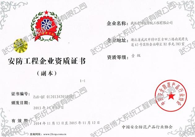 湖北省德赢ac官方合作工程企业资质证书