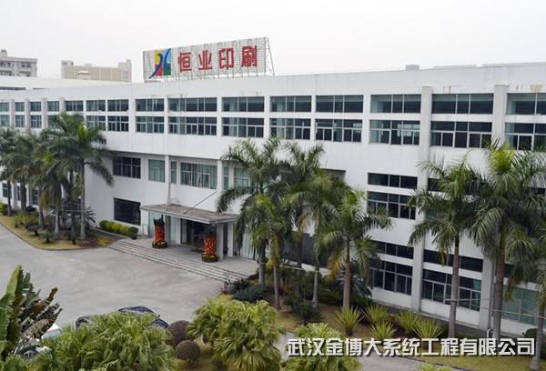 恒业印刷武汉生产基地