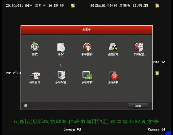 vwin德赢在线登录德赢vwin官网HIDDNS域名访问配置演示视频