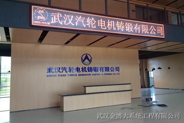 武汉汽轮电机铸锻有限公司