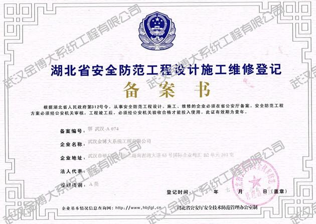 湖北省德赢ac官方合作工程备案证
