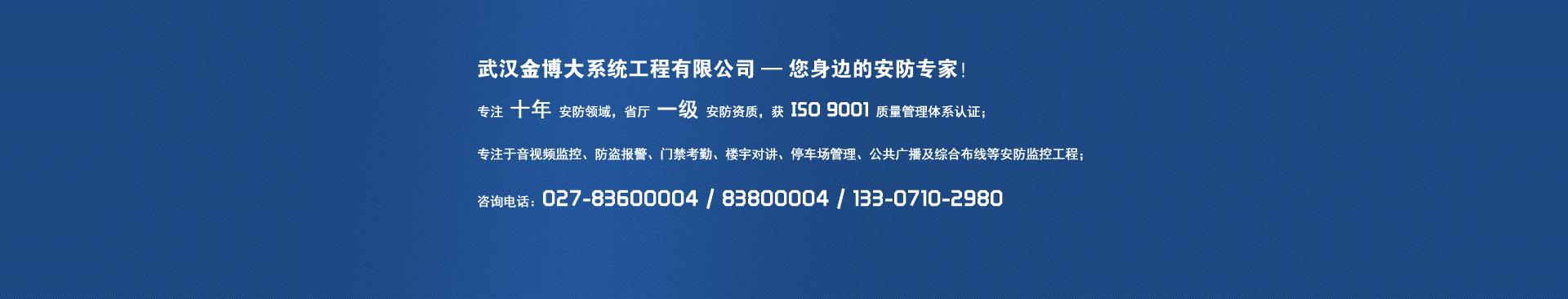 武汉金博大系统工程有限公司,您身边的德赢ac官方合作专家!