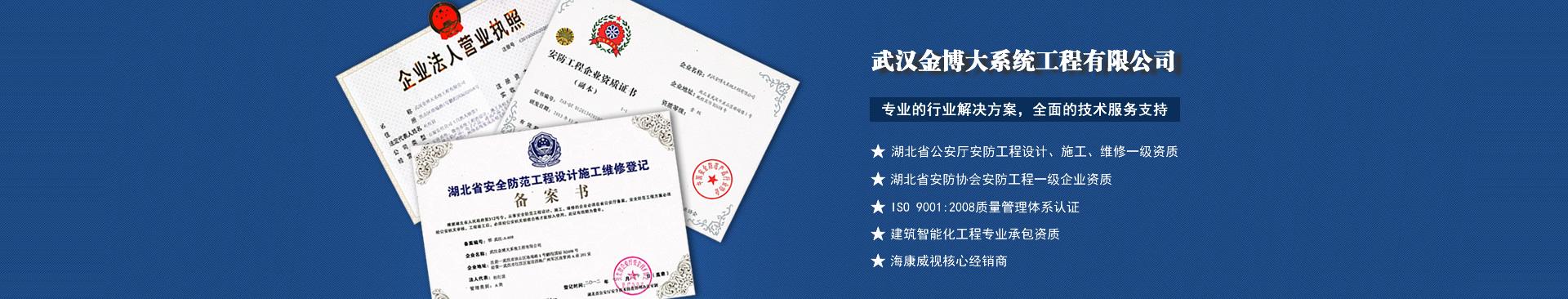 武汉金博大,湖北省一级德赢ac官方合作资质企业!
