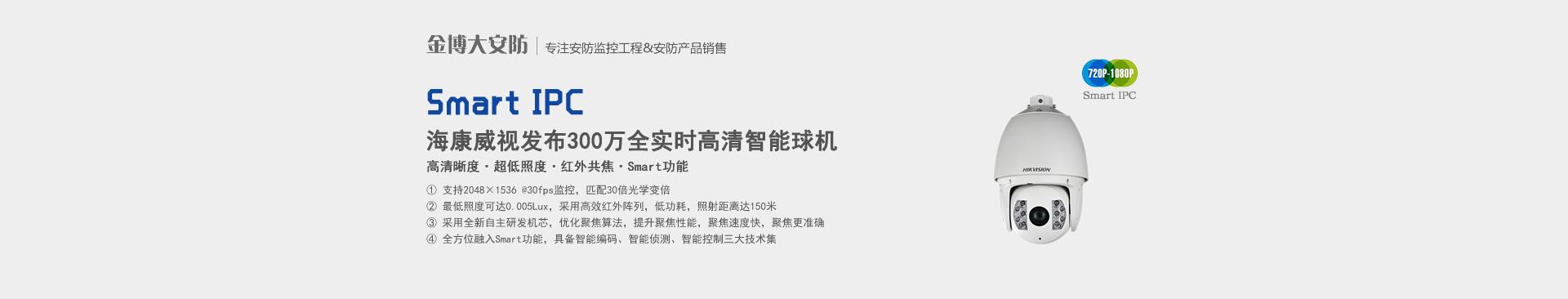 vwin德赢在线登录德赢vwin官网发布业内首款300万全实时高清智能球机